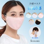 夏マスク 5枚セット接触冷感 男女兼用 ひんやり 洗える 速乾 UV 飛沫防止 花粉対策 立体 防塵