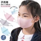 夏マスク 3枚セット  マスク  洗えるマスク こども用 子供用 キッズサイズ 飛沫防止 花粉対策   繰り返し通気性よい洗える