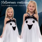 即納 ハロウィン衣装  おばけ 幽霊 コスプレ 子供 ふわふわドレス 精霊衣装 キッズ ハロウィーン コスチューム halloween パーティー イベント