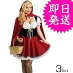 即納 赤ずきん ハロウィン 衣装 コスプレ   仮装 コスチューム halloween サンタ コスプレ 変装 大人用