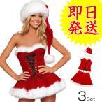 【即納 送料無料】サンタ クリスマスChristmas 衣装 仮装 コスチューム コスプレ パーティー