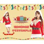 【即納 】クリスマス衣装 サンタクロース コスプレ コスチューム ワンピース サンタ帽子 セット パーティードレス 女性用レディース