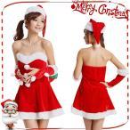 【即納】【送料無料】クリスマス 衣装 コスチューム コスプレ衣装 変装 仮装 サンタクロース サンタ衣装 大人用 3点セット レディース