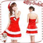 【送料無料】クリスマス衣装 レッド サンタ コスプレ コスチューム ワンピース サンタ帽子 パーティードレス 女性用 レディース