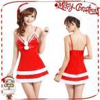 【即納】【送料無料】サンタ コスプレ クリスマス コスチューム サンタクロース 衣装 かわいい  ワンピース 赤 レッド ドレス セクシー cosplay