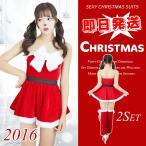 【短納期】【送料無料】サンタ コスプレ クリスマス コスチューム サンタクロース 衣装 かわいい クリスマス衣装  3点セット 赤 レッド