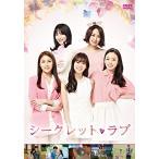 シークレット・ラブ DVD BOX(6枚組)