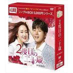 2度目の二十歳 DVD-BOX1 シンプルBOXシリーズ