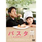 パスタ 恋が出来るまで DVD-BOX1