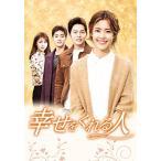 幸せをくれる人 DVD-BOX4(8枚組)
