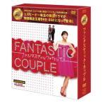 ファンタスティック・カップルDVD-BOX (韓流10周年特別企画DVD-BOX/シンプルBOXシリーズ)