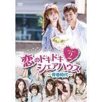 恋のドキドキシェアハウス青春時代 DVD-BOX2