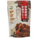 【ルウ】創健社 植物素材のカレー辛口 フレーク