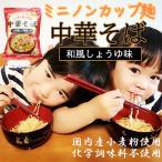 ミニノンカップ麺 中華そば和風しょうゆ味