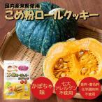 maruta 米粉ロールクッキー かぼちゃ味