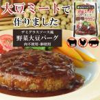 三育フーズ デミグラスソース風 野菜大豆バーグ