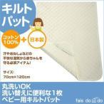 汗取りパッド 敷きパッド 日本製 洗い替え キルトパッド AU-4500