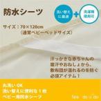おねしょシーツ 防水シーツ 中国製 洗い替え BU-208