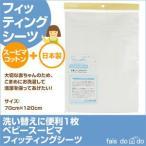 フィッティングシーツ 日本製 スーピマコットン 洗い替え ベビー布団セット用