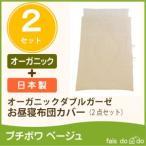 お昼寝布団カバー 日本製 オーガニックコットン 洗い替え プチボワカバー2点セット
