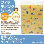 フィッティングシーツ 日本製 洗い替え ベビー布団セット用 プチブーブー