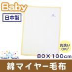 ベビー毛布 綿マイヤー毛布 日本製 80×100cm