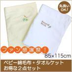 ベビー綿毛布とタオルケットの2点セット