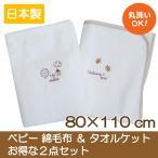 ベビー綿毛布とタオルケットの2点セット 日本製