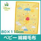 ベビー綿織毛布 ディズニー プーさん 80×110cm