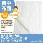 日本製  洗える テイジンウォシュロン綿 掛中布団(デュエットタイプ)単品