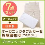 Yahoo!fais do doお昼寝布団セット 日本製 オーガニックコットン 撥水バッグ 保育園 プチボワ7点セット