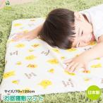 お昼寝敷マット ディズニー プーさん 70×120cm 日本製