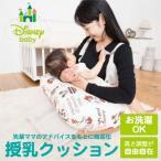 授乳枕 授乳クッション ディズニー  ママの授乳姿勢をサポート 高さ調整用の足し綿付き