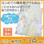 Yahoo!fais do doベビー布団セット 洗えるベビー布団 授乳クッション付 ナチュラルスタイル13点セット
