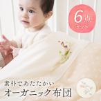嬰兒用品 - ベビー布団 セット 日本製オーガニックコットン洗えるベビー布団11点セット