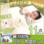 ベビー布団 日本製 オーガニック 洗えるベビー布団セット11点