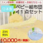 【ファン感謝祭】数量限定 ベビー布団11点セット日本製 パレット