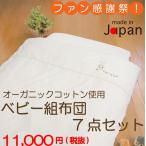 ベビー布団 セット 日本製オーガニックコットン洗えるベビー布団7点セット
