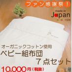 ベビー布団 日本製オーガニックコットン洗えるベビー布団7点セット