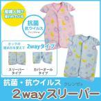 ベビー毛布 やわらかくて軽いサンゴマイヤーベビー2WAYスリーパー 抗菌・抗ウイルス効果機能付き