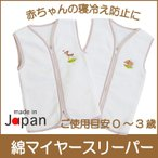 ベビースリーパー 日本製 寝冷え防止に最適。綿マイヤーのスリーパー。