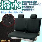 撥水シートカバー ウォータープルーフ(ブラック 軽自動車後席[リヤ席]1枚) 背5:5分割 しっかり撥水素材仕様