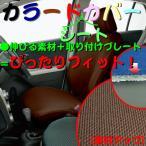 大垣産業[BONFORM]バケットタイプ汎用シートカバー[カラードカバー] フロント[前席]席 ブラウン