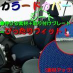 大垣産業[BONFORM]バケットタイプ汎用シートカバー[カラードカバー] フロント[前席]席 ダークブルー