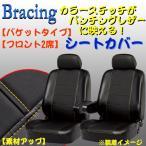 ボンフォームスポーティバケットタイプシートカバー『ブレイシング』フロント2席分[運転席・助手席] アームカバー付ブラックレザー/イエローステッチ
