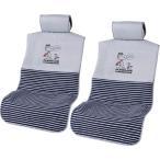 大垣産業[ボンフォーム]フライングスヌーピー[Flying Snoopy] 取付け/取外し簡単!エプロンタイプシートカバー フロント2席セット グレー