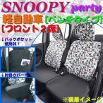 ボンフォーム 軽自動車ベンチフロントシートカバー スヌーピーパーティ[Snoopy Party]フロント[前席]席 ブラック