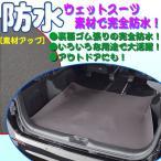 防水防汚 ウエットスーツ素材使用 マルチシートカバー (約125×100cm) [防水カバー] グレー灰色