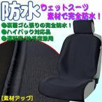 防水防汚 ウエットスーツ素材使用 シートカバー フロント(運転席/助手席)1席分 [防水カバー] ブラック黒