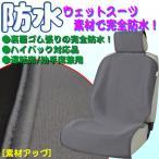 防水防汚 ウエットスーツ素材使用 シートカバー フロント(運転席/助手席)1席分 [防水カバー] グレー灰色